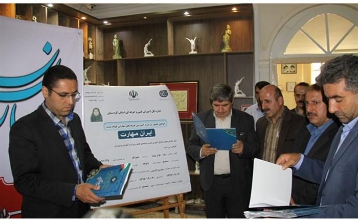 گواهینامه ایران مهارت