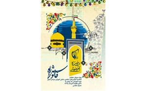 آموزش تخصصی 320 مربی انجمنهای اسلامی در مشهد مقدس