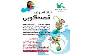 کارگاه مهارت قصهگویی در اهواز