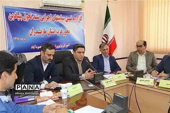 جلسه کارگروه تبیین سیاستهای اجرایی سند تحول بنیادین غرب مازندران