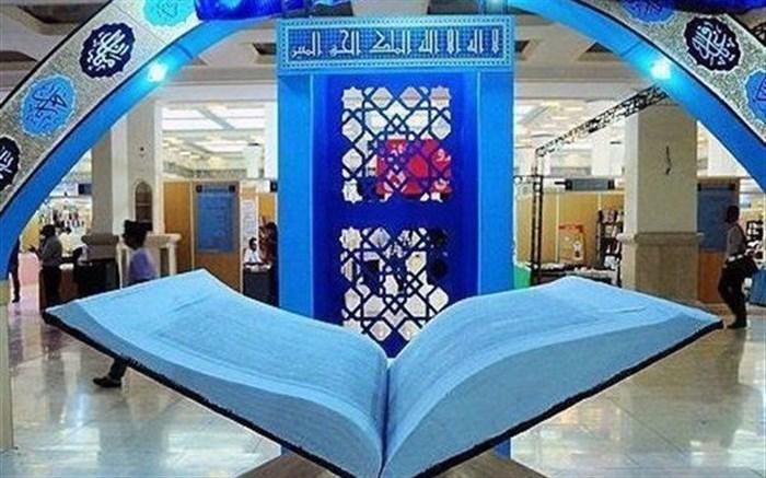 مرکز همایش های بین المللی قرآنی