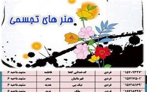 5 هنرجوی فنی حرفه ای آموزش وپرورش ناحیه 6 مشهد به مرحله کشوری راه یافتند