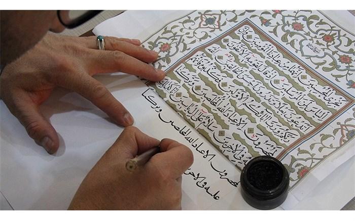 کاتب قرآن