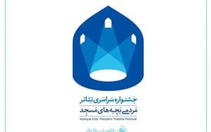 فراخوان چهاردهمین جشنواره سراسری تئاتر مردمی بچههای مسجد  منتشر شد