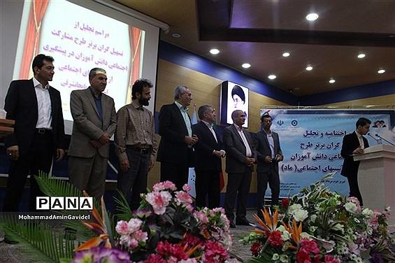 مراسم تجلیل از تسهیل گران برترطرح مشارکت اجتماعی دانش آموزان درپیشگیری از آسیب های اجتماعی استان آذربایجان شرقی