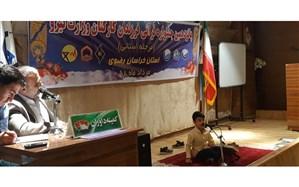 برگزاری پانزدهمین دوره مسابقات قرآنی فرزندان کارکنان وزارت نیرو  درخراسان رضوی