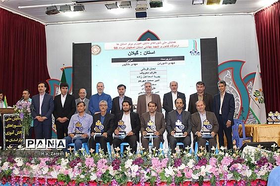 اختتامیه همایش ملی شوراهای دانشآموزی استانها