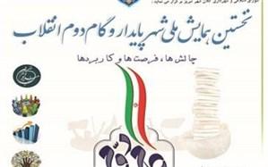 """همایش """"شهر پایدار و گام دوم انقلاب"""" نهم مردادماه در تبریز برگزار می شود"""