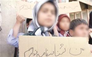 چرا  لایحه «اعطای تابعیت به فرزندان زنان ایرانی» دوباره به مجلس بازگشت