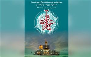 مسابقات قرآنی وسیلهای برای انس با قرآن و اجتماعی شدن است