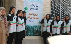 اردوی استانی تشکیلات پیشتازان برگزار شد