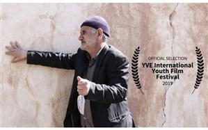 دومین حضور خارجی فیلم کوتاه باران برای تو میبارد در جشنواره بین المللی جوانان 'YVE' چین