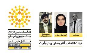 هیات انتخاب بخش مسابقه فیلم تجربه گرای هفتمین جشنواره فیلم مستقل خورشید معرفی شدند
