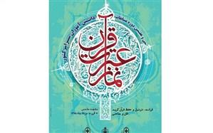مشهد مقدس میزبان بزرگترین رویداد قرآنی دانش آموزان دختر و پسر سراسر کشور