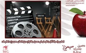 برگزیدگان بخش فیلم دهمین جشنواره «سیمرغ» اعلام شدند