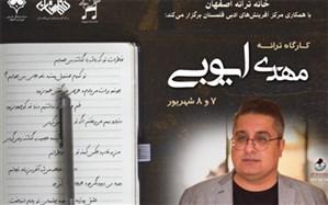 کارگاه آموزشی ترانه در خانه ترانه اصفهان