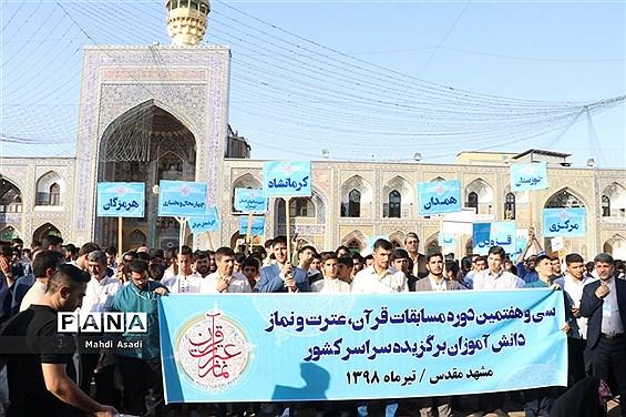 زیارت دسته جمعی دانشآموزان قرآنی سراسر کشور در حرم مطهر رضوی
