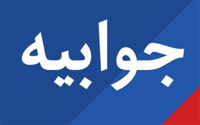 جوابیه آموزش وپرورش استان بوشهر