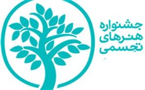 تبریز؛ میزبان مرحله کشوری بیستمین دوره جشنواره هنرهای تجسمی شاخه فنی و حرفه ای کشور شد