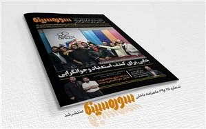 انتشار ماهنامه جدید سوره سینما