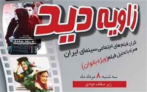 """روایت زنانه سینمای اجتماعی در برنامه """"زاویه دید"""""""