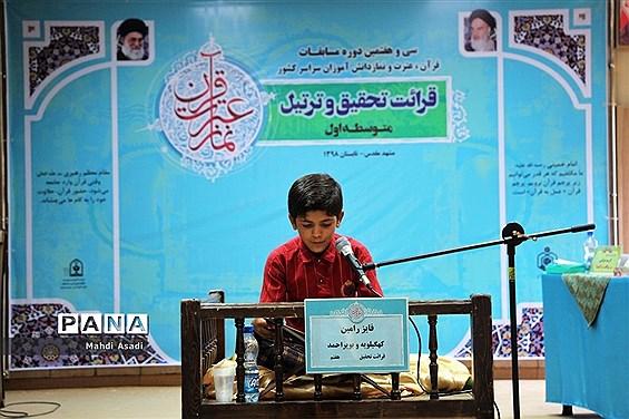 اولین روز مسابقات سی و هفتمین دوره قرآن، عترت و نماز
