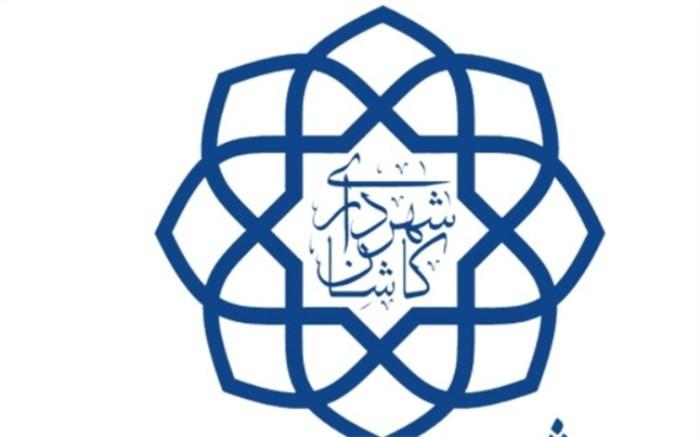 شهرداری کاشان