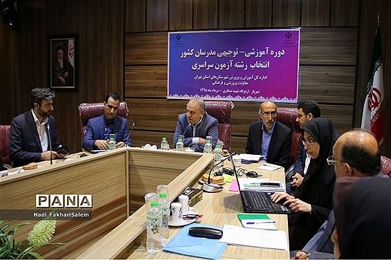 کارگاه آموزشی توجیهی مدرسان استانهای کشور در رابطه با انتخاب رشتههای آزمون سراسری در اردوگاه شهید منتظری شهریار