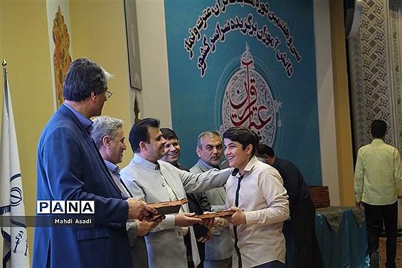 آیین اختتامیه سی و هفتمین دوره مسایقات قرآن، عترت و نماز دانش آموزان کشور-۲