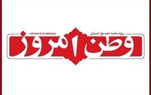 «وطن امروز» تعطیل شد + تصویر