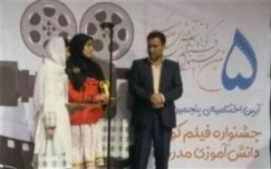 موفقیت دانش آموزان استعدادهای درخشان فرزانگان زابل در پنجمین جشنواره فیلم کوتاه دانش آموزان مدارس استعدادهای درخشان سراسر کشور