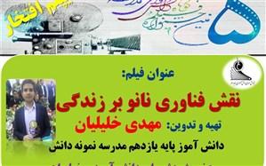کسب دیپلم افتخار توسط دانش آموز اهری در جشنواره کشوری فیلم کوتاه مدرسه
