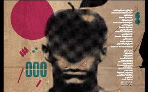 پوستر «قصه مردی که مو نداشت» منتشر شد