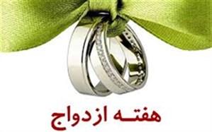 """از خادمان و خیرین سنت  """"ازدواج """"در ایلام تجلیل  می شود"""