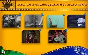 معرفى نمایندگان ایرانی بخش کوتاه داستانى و پویانمایی کوتاه در بخش بینالملل