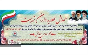 برگزاری همایش طلایه داران تربیت در شهرستان جاجرم در 13 مرداد
