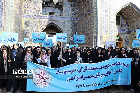 زیارت  جمعی دانشآموزان دختر قرآنی سراسر کشوردر حرم مطهر رضوی
