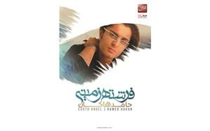 آلبوم «فرشته زمینی» با صدای حامد هاکان منتشر می شود