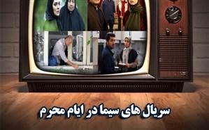 سریال های جدید تلویزیون برای ماه محرم معرفی شد