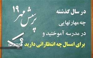 کسب رتبه سوم کشوری پرسش مهر توسط دبیرستان شاهد حجاب