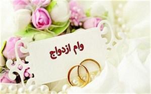 دستور رییس جمهوری برای اصلاح ضوابط سنی متقاضیان وام ازدواج