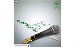 آیین نکوداشت روز خبرنگار چهارشنبه 16  مردادماه  در ایلام برگزار می شود