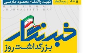 بزرگداشت روز خبرنگار در بوشهر برگزار میشود