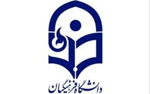 اختصاص کد مرکز آموزشی وابسته به دانشگاه فرهنگیان در چابهار