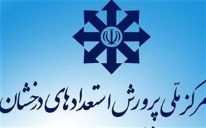 صدر نشینی اداره استعدادهای درخشان استان یزد در ارزیابی آموزشی، پرورشی و پژوهشی
