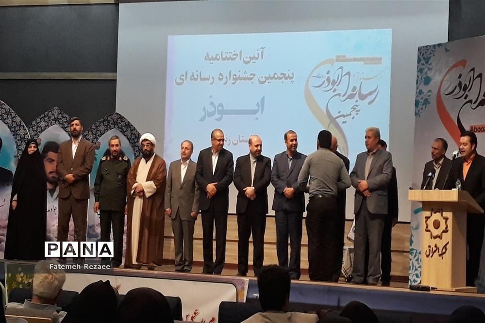 اختتامیه پنجمین جشنواره ابوذر زنجان