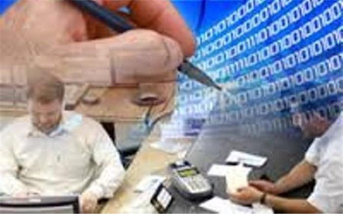 مسدودی حسابهای بی هویت