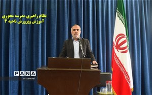 مدیر اداره آموزش وپرورش ناحیه 4 اصفهان  در جمع مدیران سه مقطع تحصیلی