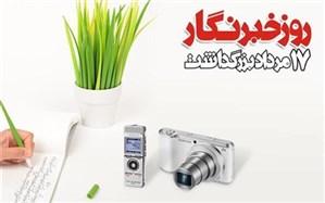 پیام مدیرعامل صندوق ذخیره فرهنگیان به مناسبت روز خبرنگار