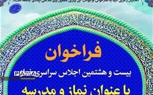 اجلاس سراسری نماز با موضوع « نماز و مدرسه» به میزبانی استان برگزار میشود